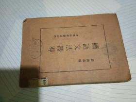 民国版--国语文法嚮导【全一册】