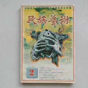 《民族艺术》(1999年第2期 总第55期)