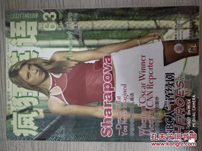 (带光盘)疯狂英语第63期,2007年3月(原声版),配套MP3光盘CD音频