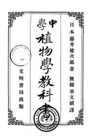 中学植物学教科书-1913年版-(复印本)