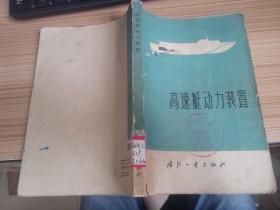 75年国防工业出版社一版一印《高速艇动力装置》 仅印3400册
