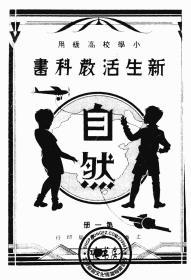 自然-高小用-1933年版-(复印本)-新生活教科书