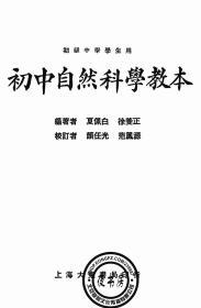 初中自然科学教本-初中用-1930年版-(复印本)-初级中学教本