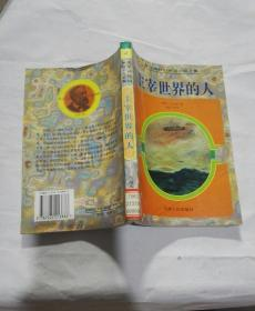 凡尔纳科幻探险小说全集:主宰世界的人.4