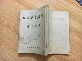 民国书:《经济学术论纲》(全一册)中华民国三十五年八月初版