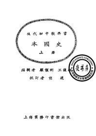 本国史-初中用-1924年版-(复印本)-现代初中教科书