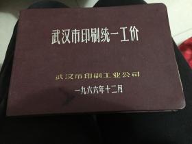 武汉市印刷统一工价