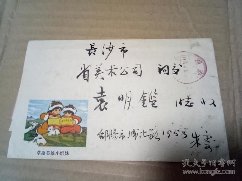 邵阳书法家朱既明(宝庆竹刻名家朱宝成之子)毛笔信札