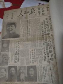 1949年10月人民日报合订本 包含1949年10月1日