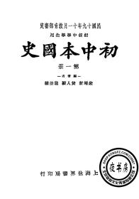 初中本国史-初中用-1933年版-(复印本)