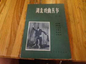 湖北戏曲丛书[第十二辑]