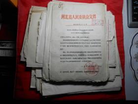 北京铁路局60年代从河北省青县、东光县、大城县、天津北郊区等地雇用合同工资料(政府文件、劳动合同、续订劳动合同、粮食定量证明信、合同工名单等240页)