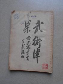 尚武楼丛书 少林正宗练步拳(民国二十四年版)