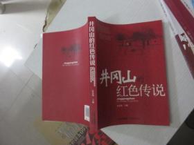 井冈山的红色传说
