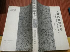 文学风雨四十年——中国当代文学作品争鸣述评