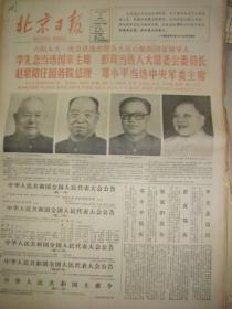 《北京日报》【六届人大一次会议选出符合人们心愿的国家领导人,有照片】