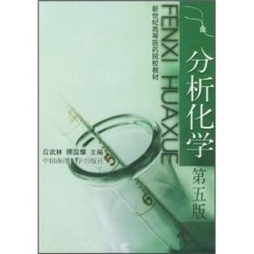 新世纪高等医药院校教材:分析化学(第5版)