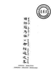 国语罗马字公布经过述略-1931年版-(复印本)