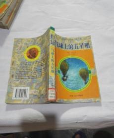 凡尔纳科幻探险小说全集:气球上的五星期.6