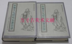 齐鲁文化研究论著目录 上下两册全