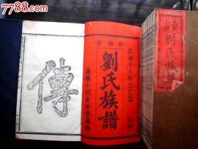 刘氏族谱,民国十八年版本,大全八册,品相传世特佳,每册有原装书条及书角有数序编龙字号,目录详考书影清晰,本人代出家谱宗谱