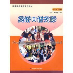 国家精品课程系列教材:英语口语交际