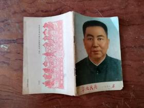 【华北民兵(1978/5)