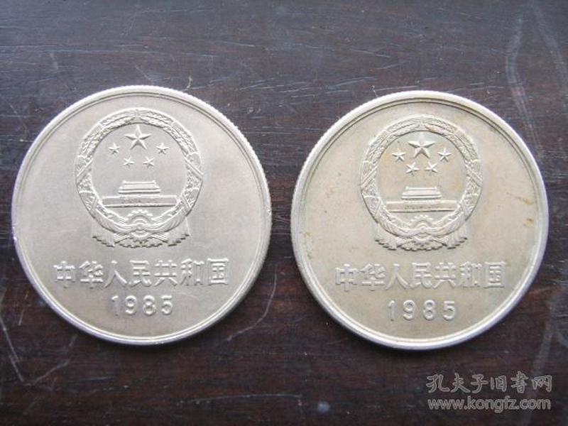 1985年长城币壹圆1元——(年号)窄版、宽版(各一枚)