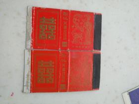 火花6、龙凤、红双喜一对 北京火柴,北京市火柴厂,规格56*104MM,9品