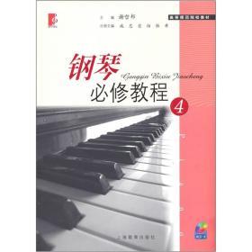钢琴必修教程4