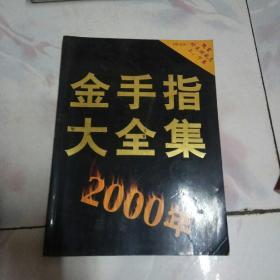 金手指大全集 2000年