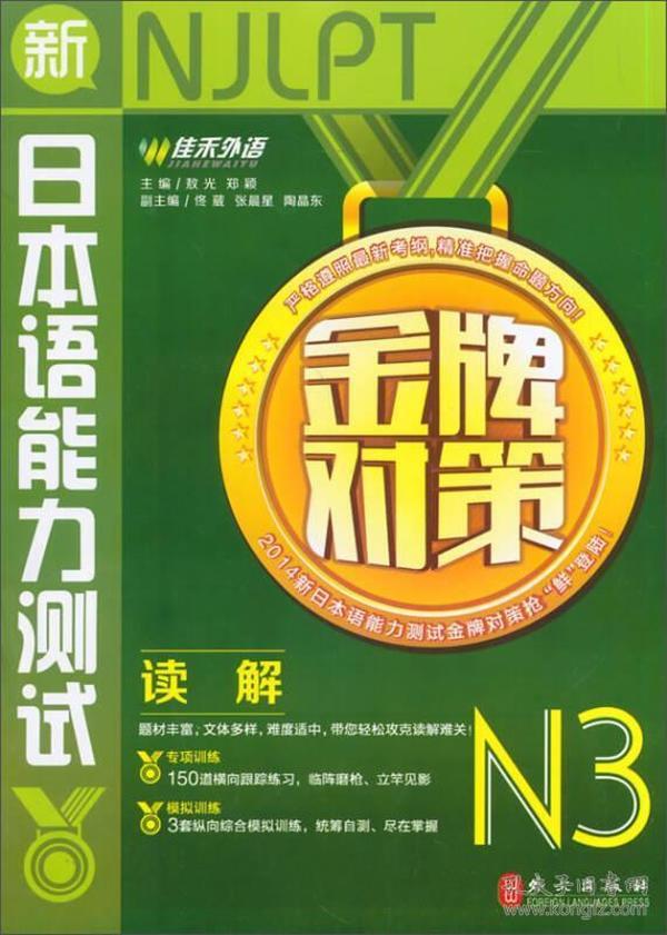 N3读解-新日本语能力测试金牌对策