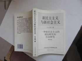 新民主主义与新社会主义:一种新社会主义的理论研究和历史研究(修订版)