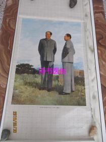挂画(立轴)——伟大的马克思列宁主义者 毛泽东、周恩来(1978年杨柳青画店出版)