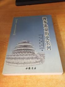 漫步北京历史长河