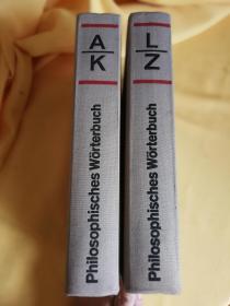 德文原版 Philosophisches Wörterbuch 全2卷 布面精装