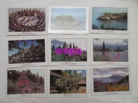 巴厘岛风光明信片:共30张