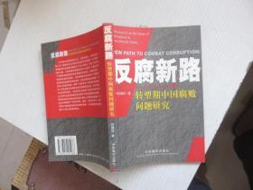 反腐新路--转型期中国腐败问题研究