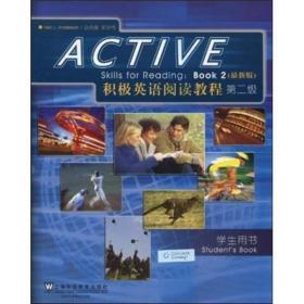 积极英语阅读教程(第2级)(学生用书)(最新版)