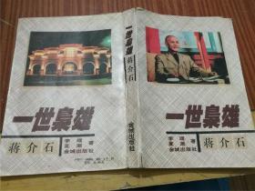 一世枭雄蒋介石