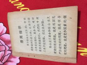 中共中央、国务院、中央军委、中央文革布告