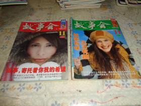 故事会2008年【11】上下二册全