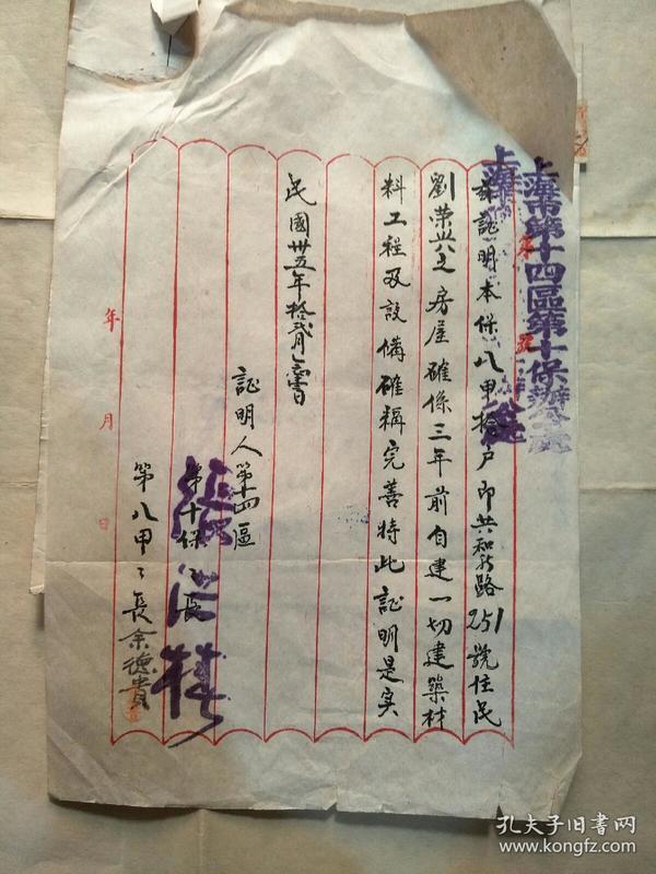 民国三十七年上海十四区保甲长毛笔证明书(后附合同贴税票)