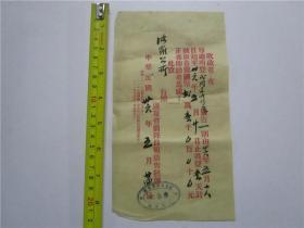民国36年 广东省前锋日报广告组收费收据 (尺寸;21.5cm*12cm)