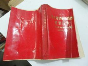 毛主席的革命路线胜利万岁:党内两条路线斗争大事记(1921-1967)