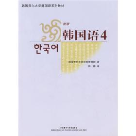 韩国首尔大学韩国语系列教材:新版韩国语4