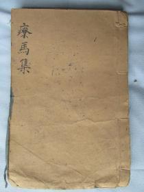 手抄本——疗马集——红格手抄——图很多——字好——厚册