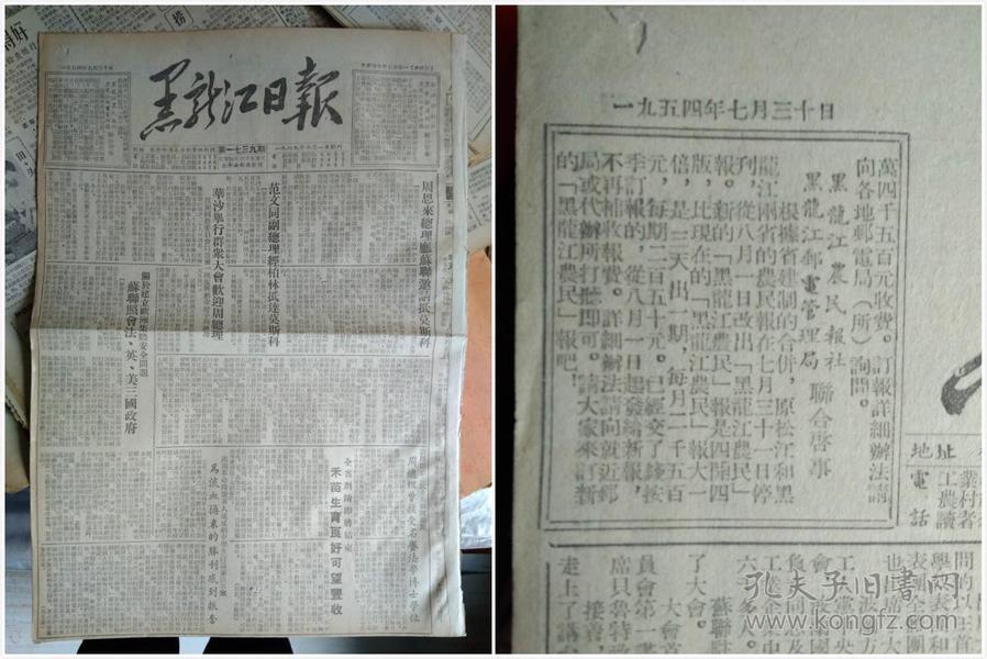 中国药业公司齐齐哈尔市公司推销药品广告1954年7月30地方国营哈尔滨机械厂制锅分厂产品推销广告《黑龙江日报》洮南县委会布置建设试点工作。拜泉开新老社会计座谈会研究讨论小麦预支的工作