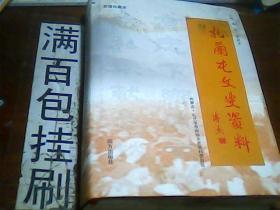 扎兰屯文史资料(知青专辑)【彩色珍藏本】受潮有水印不影响看 包邮挂刷