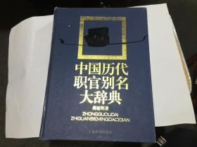 中国历代职官别名大辞典(大16开硬精装,品如图)